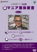 山田五郎アワー 新マニア解体新書 Ver.3