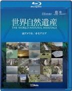 ユネスコ共同制作 世界自然遺産 南アメリカ/オセアニア