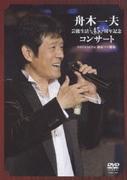 舟木一夫 芸能生活45周年記念コンサート 2007.1.20 新宿コマ劇場