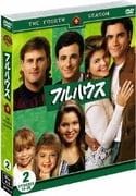 フルハウス<フォース>セット2 (ワーナーTVシリーズ)