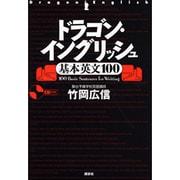 ドラゴン・イングリッシュ基本英文100 [単行本]