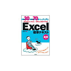 例題30+演習問題70でしっかり学ぶExcel標準テキスト 基礎編―Windows Vista/Office2007対応版 [単行本]