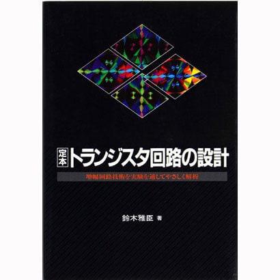 定本 トランジスタ回路の設計―増幅回路技術を実験を通してやさしく解析 [単行本]