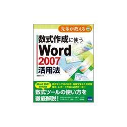 数式作成に使うWord2007活用法(先輩が教える〈12〉) [単行本]