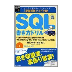 SQL書き方ドリル―反復学習ソフト付き 改訂新版 (WEB+DB PRESSプラスシリーズ) [単行本]