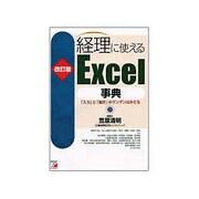 改訂版 経理に使えるExcel事典―「入力」と「集計」がグングンはかどる(アスカビジネス) [単行本]