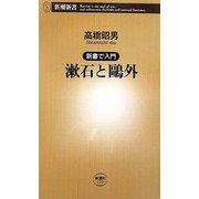 漱石と鴎外―新書で入門(新潮新書) [新書]