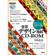 世界デザイン地紋CD-ROM―EPSアウトライン・スウォッチ・GIF・JPEGデータ収録 [単行本]