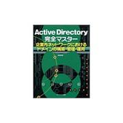 Active Directory完全マスター―企業内ネットワークにおけるドメインの構築・管理・運用 [単行本]