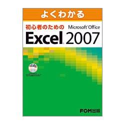 よくわかる初心者のためのMicrosoft Office Excel 2007(FPT0703) [単行本]