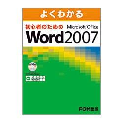 よくわかる初心者のためのMicrosoft Office Word 2007(FPT0704) [単行本]