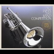 全日本吹奏楽2001 金賞団体の競演