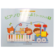 ピアノひけるよワークブック 1 [単行本]