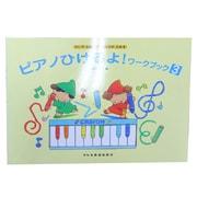 ピアノひけるよワークブック 3 [単行本]