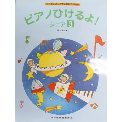 ピアノひけるよシニア 3 [単行本]