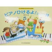 ピアノひけるよジュニア 1 [単行本]
