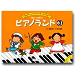 ピアノランド 3 [単行本]