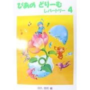 ぴあのどりーむレパートリー 4 [全集叢書]