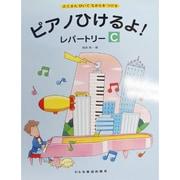 ピアノひけるよレパートリー C [単行本]