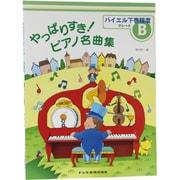やっぱりすき!ピアノ名曲集―バイエル下巻程度 グレードB [単行本]