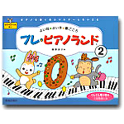 プレ・ピアノランド〈2〉―よい耳・よい手・歌ごころ [単行本]