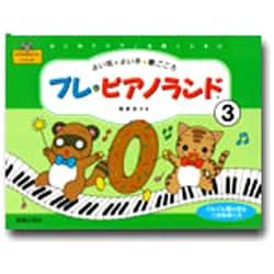 プレ・ピアノランド 3 [単行本]