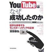 YouTubeはなぜ成功したのか―世界を席巻するモンスター・メディアの正体 [単行本]