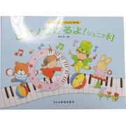 ピアノひけるよジュニア 3 [単行本]