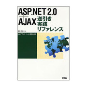 ASP.NET 2.0+AJAX逆引き実践リファレンス―Webアプリケーション開発者必携 [単行本]