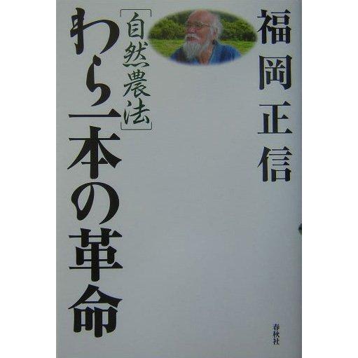 自然農法 わら一本の革命 [全集叢書]