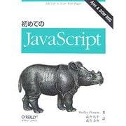 初めてのJavaScript [単行本]