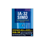 IA-32 SIMDリファレンスブック〈上〉 [単行本]
