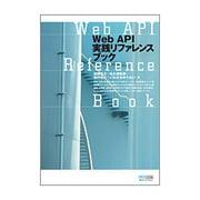 Web API実践リファレンスブック [単行本]