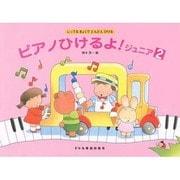 ピアノひけるよジュニア 2 [単行本]