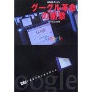 NHKスペシャル グーグル革命の衝撃 [単行本]