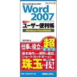 Word2007ユーザー便利帳 [単行本]