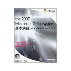 セミナーテキスト the 2007 Microsoft Office system基本演習―Word/Excel/PowerPoint [単行本]