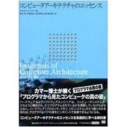 コンピュータアーキテクチャのエッセンス(IT Architects Archiveシリーズ) [単行本]