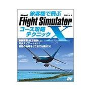 旅客機で飛ぶMicrosoft Flight Simulator 10 コース攻略テクニック [単行本]