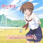 「恋のキックオフ! ~咲野明日夏編~」 (『キミキス』ドラマCD セカンドシーズン Vol.1)
