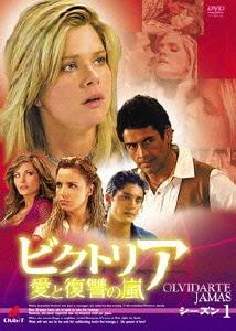 ビクトリア 愛と復讐の嵐 DVD-BOX シーズン1 [DVD]