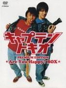 キャプテントキオ プレミアムエディション-Are You Happy?BOX-