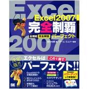 Excel2007完全制覇パーフェクト―全機能完全解説 [単行本]