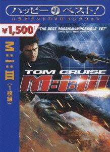 M:i:Ⅲ [DVD]