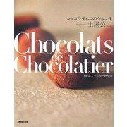 ショコラティエのショコラ―土屋公二チョコレートの世界 [単行本]