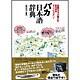 バカ日本語辞典―全国のバカが考えた脳内国語ディクショナリー [単行本]