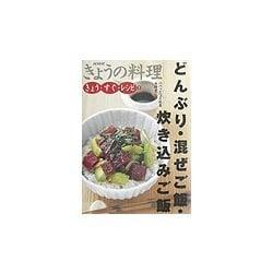 きょう・すぐ・レシピ〈2〉どんぶり・混ぜご飯・炊き込みご飯(NHKきょうの料理) [単行本]