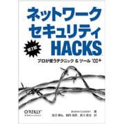 ネットワークセキュリティHacks―プロが使うテクニック&ツール100+ 第2版 [単行本]