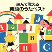 遊んで覚える 英語のうたベスト (COLEZO!)