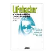 Lifehacker―インターネット時代のワークスタイル改善術! [単行本]